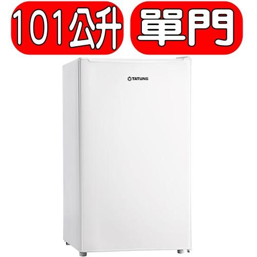 《可議價》TATUNG大同【TR-101GTW-W】101公升自動除霜省電單門冰箱
