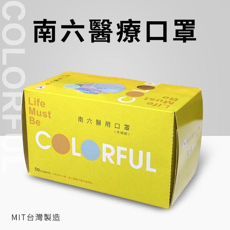 南六-台灣製醫療口罩 雙鋼印MD版 50片/盒 MIT多色口罩【CL01-LC22015】[現貨]