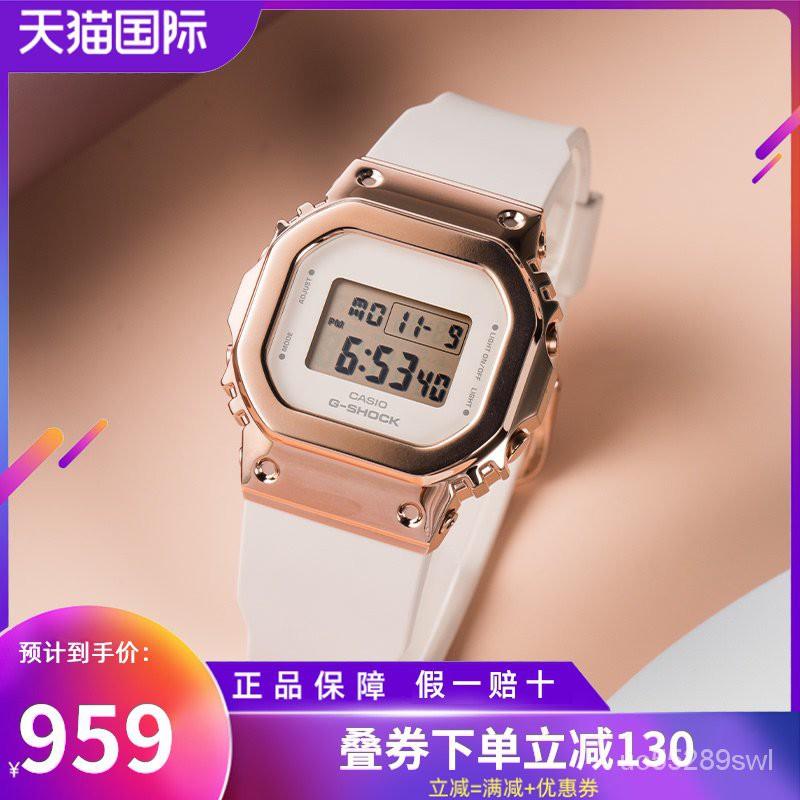 卡西歐手錶女款金屬小方塊玫瑰金櫻花淡粉色運動錶GM-S5600PG-4 oPul
