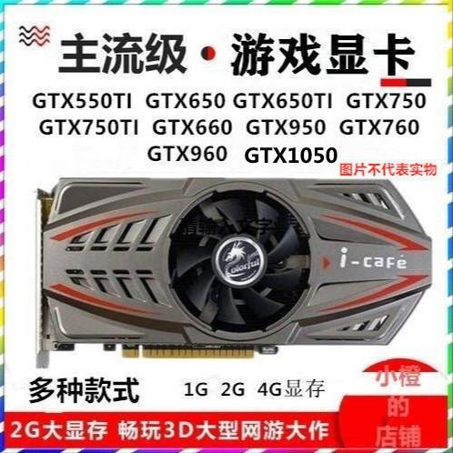 顯卡GTX1050 650 750TI 660 760吃雞游戲獨立顯卡GTX950 960 1 2G