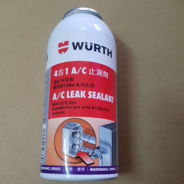 WURTH 福士 4合1冷媒止漏劑 冷氣止漏劑 R134a冷媒