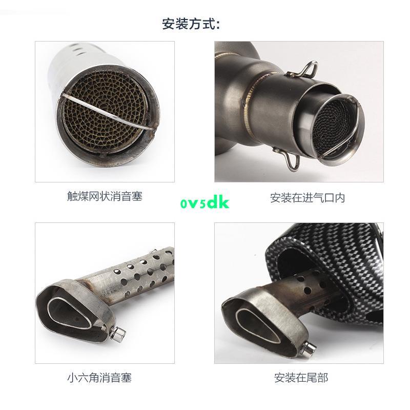 機車排氣管消音塞 改裝排氣管六角消聲塞 炮筒可調靜音消音器 回壓芯通用消音塞0v5dk