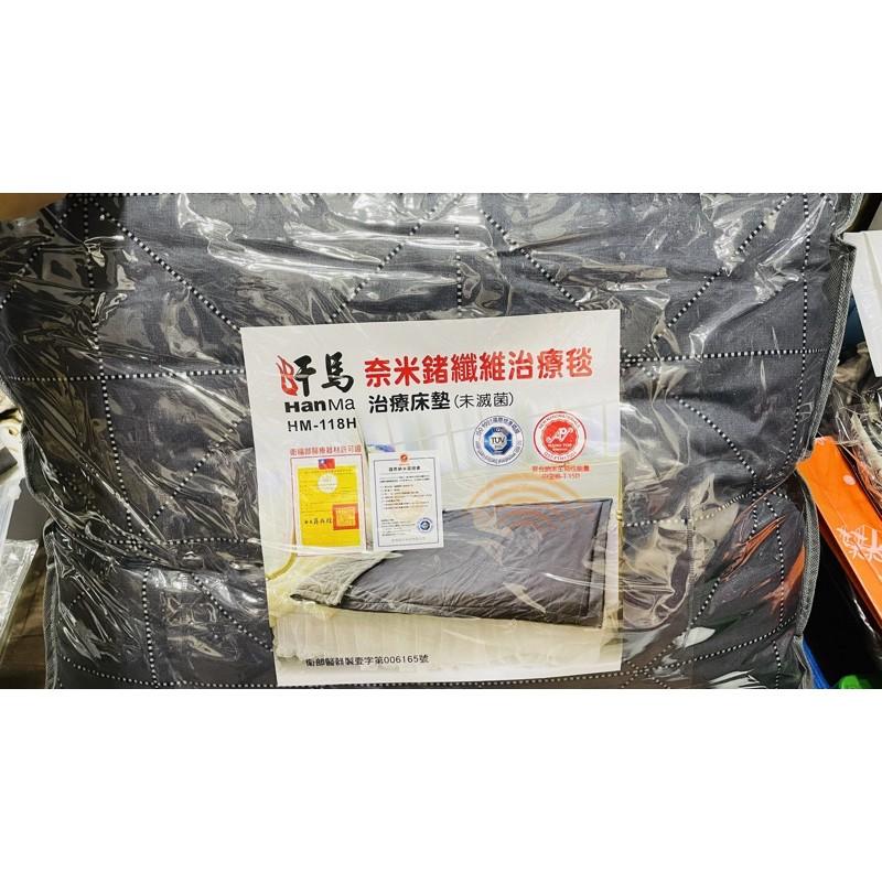 汗馬 奈米鍺纖維治療毯
