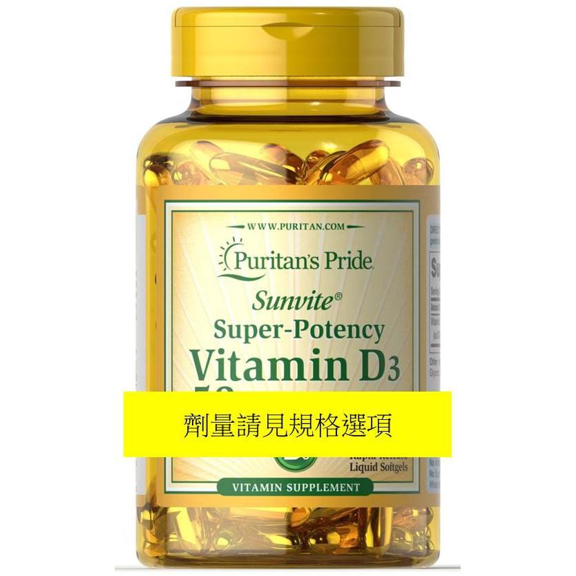 《現貨在台》 Puritan's Pride 維他命 維生素 Vitamin D3
