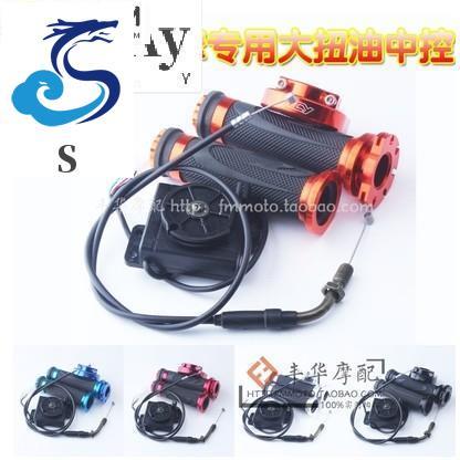 【s】現貨熱銷款 電動車 調速器 電摩改裝 調速轉把 大扭油轉把中控 轉把扭距 調節轉把