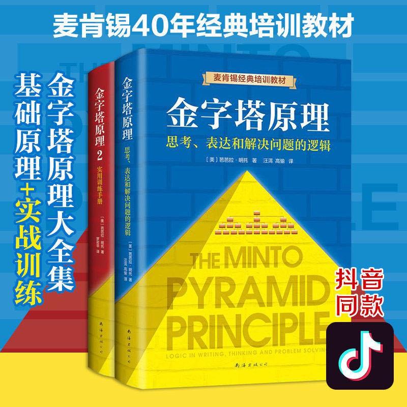 金字塔原理1+2全兩冊 實用手冊全集麥肯錫經典培訓教材 抖音同款