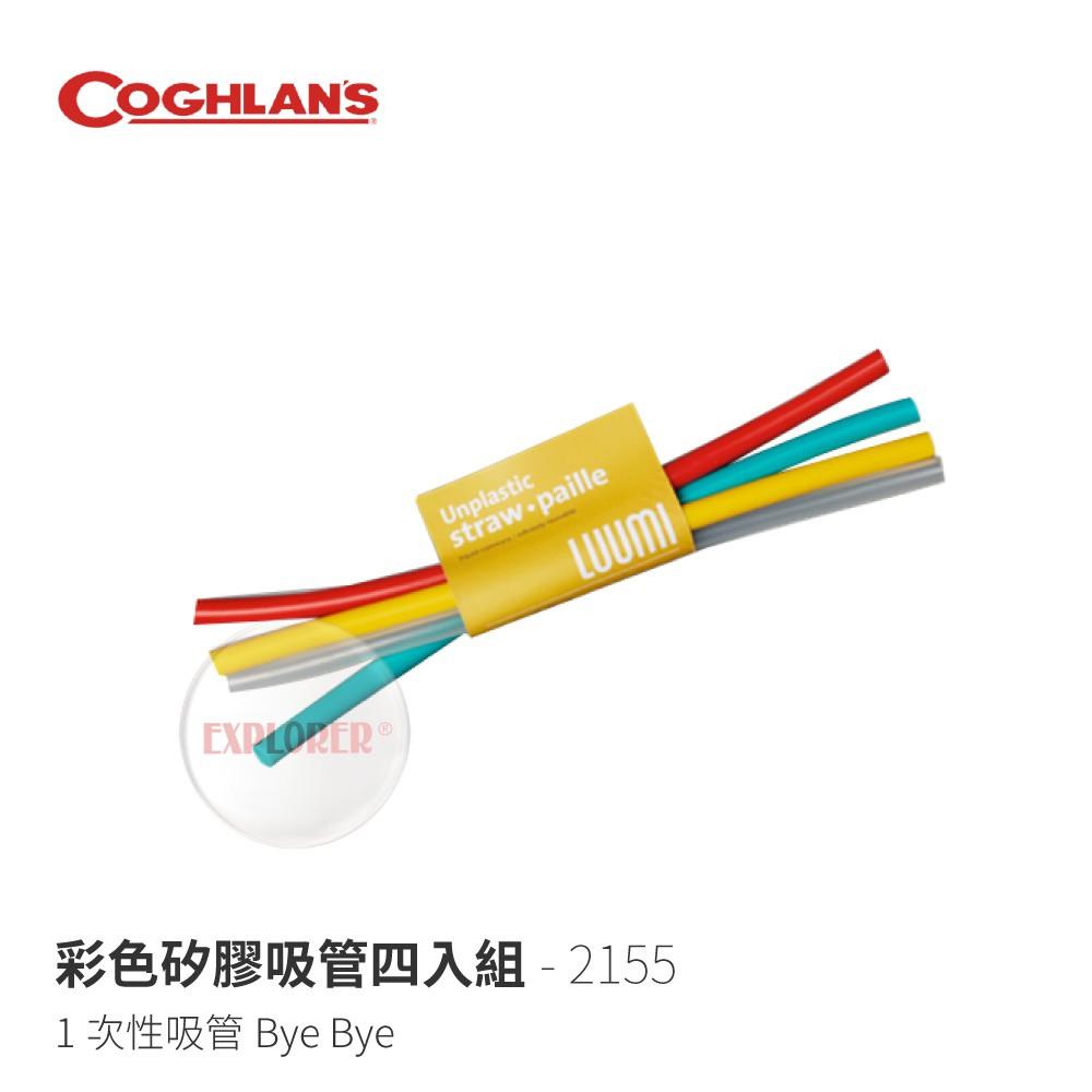 2155 彩色矽膠吸管四入組 環保吸管 可拆洗 攜帶型 可拆合卡扣設計 吸管 可重複使用