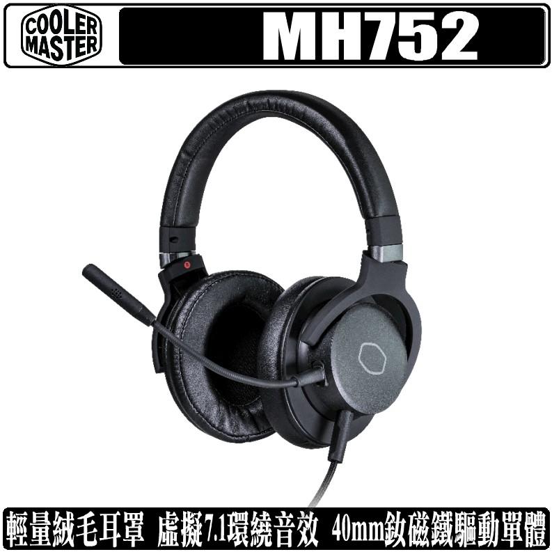 Cooler Master MH752 耳機 麥克風 酷媽 電競 USB 7.1聲道