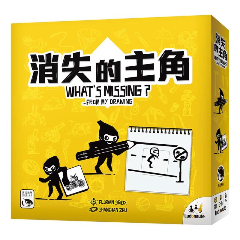 新天鵝堡桌遊 消失的主角 WHAT'S MISSING? 玩具反斗城