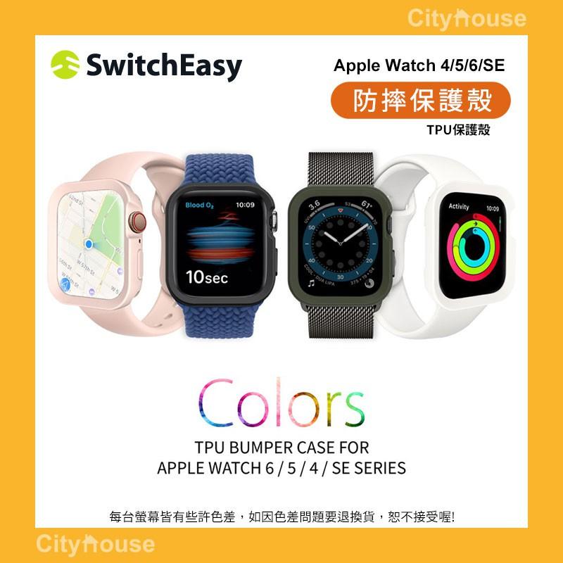 【Cityhouse】SwitchEasy Odyssey Apple Watch TPU保護殼 S4 S5 S6 SE