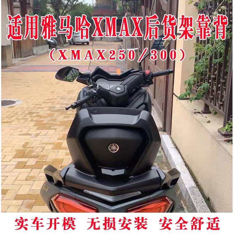 ✾18-21款雅馬哈XMAX300後貨架 X MAX250尾箱架 改裝後靠背 可替換
