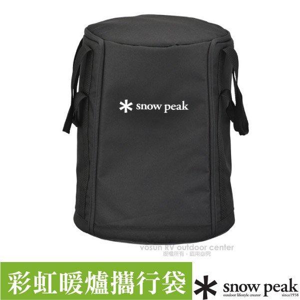 【日本 Snow Peak】彩虹暖爐攜行袋.彩虹煤油暖爐專用攜行袋.爐具收納袋_BG-100