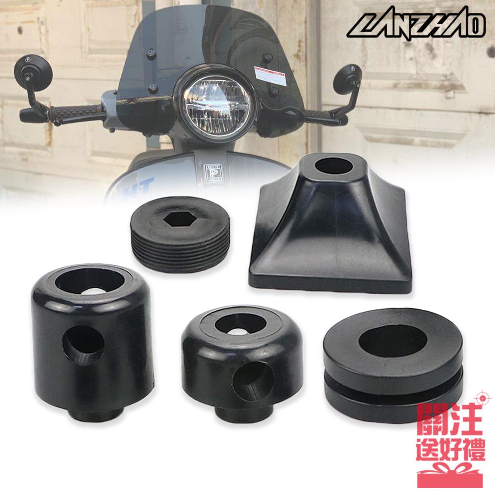【LANZHAO】偉士牌 VESPA GTS 春天 衝刺 LX ET8 鋁合金 橡膠 風鏡座 墊片 改裝 風鏡配件
