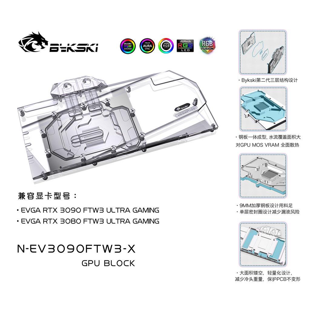 Bykski N-EV3090FTW3-X EVGA RTX3090 FTW3 ULTRA GAMING顯卡冷頭