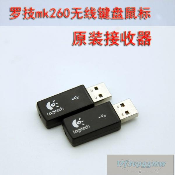 現貨特賣    羅技mk260鍵盤接收器260無線鍵盤m210滑鼠220 240 270接收器  秋熠