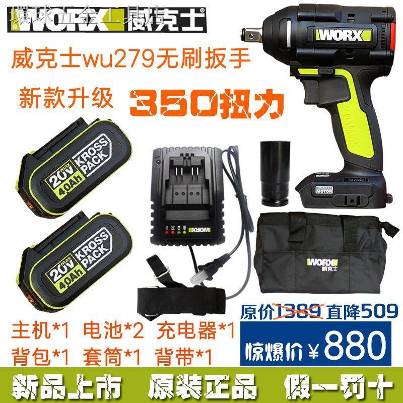 現貨熱銷№新款WORX威克士電動扳手WU279專用鋰電工具無刷充電扳手沖擊風炮