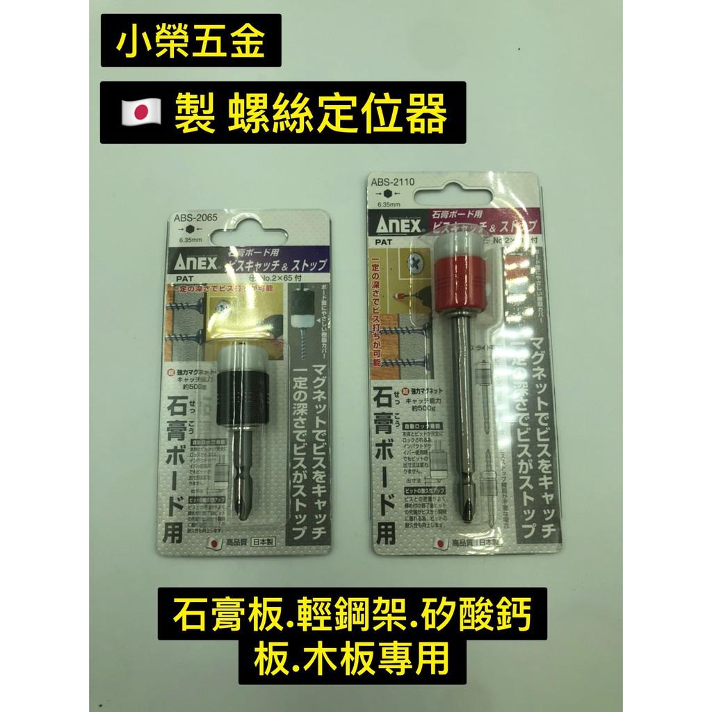 【小榮五金】日本製 ANEX 螺絲定位器 2X65 / 2X110 雙頭 附磁 輕鋼架 鎖石膏板 矽酸鈣板 木板 專用