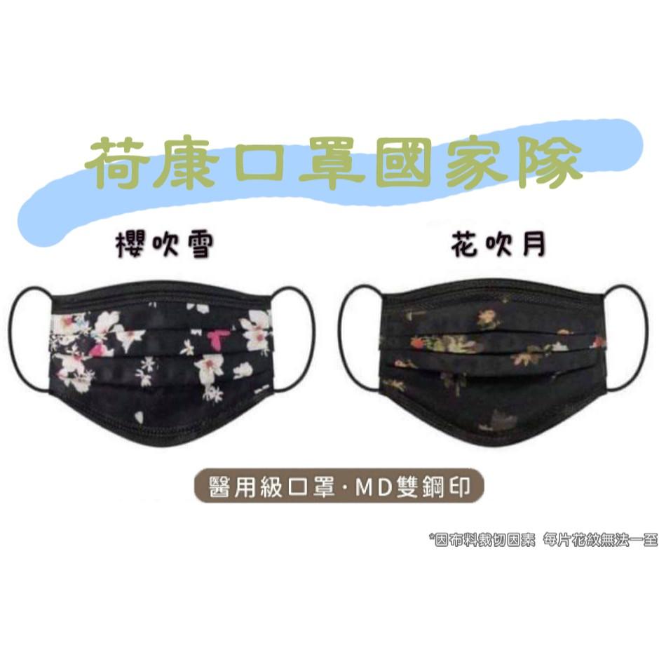 丰荷 荷康 櫻吹雪 花吹月 特殊花色 台灣製 醫療 口罩 國家隊 MD MIT 雙鋼印 醫用 成人 大人 平面