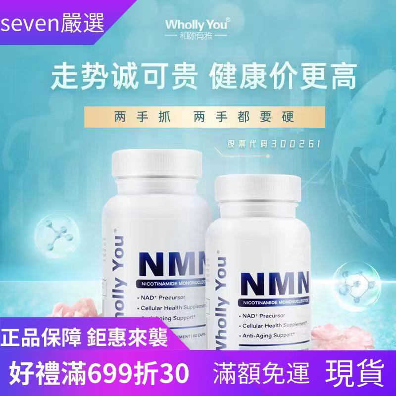 【現貨速发】雅本Wholly You美國進口NMN9000β-煙酰胺單核苷酸NAD+ 60粒/瓶