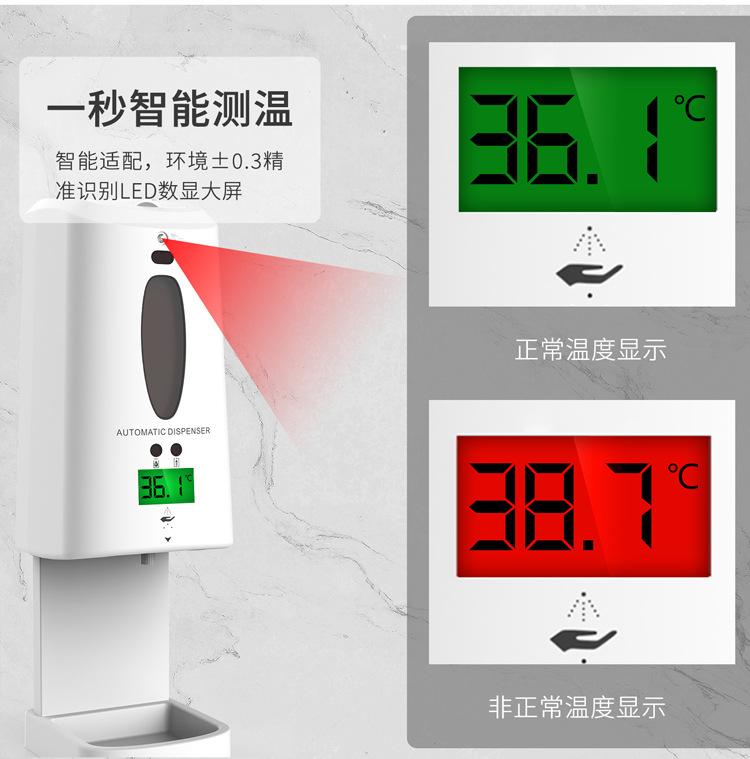 立式 壁掛凝膠 感應酒精噴霧 自動測溫消毒一體機 給皂器 免接觸消毒機