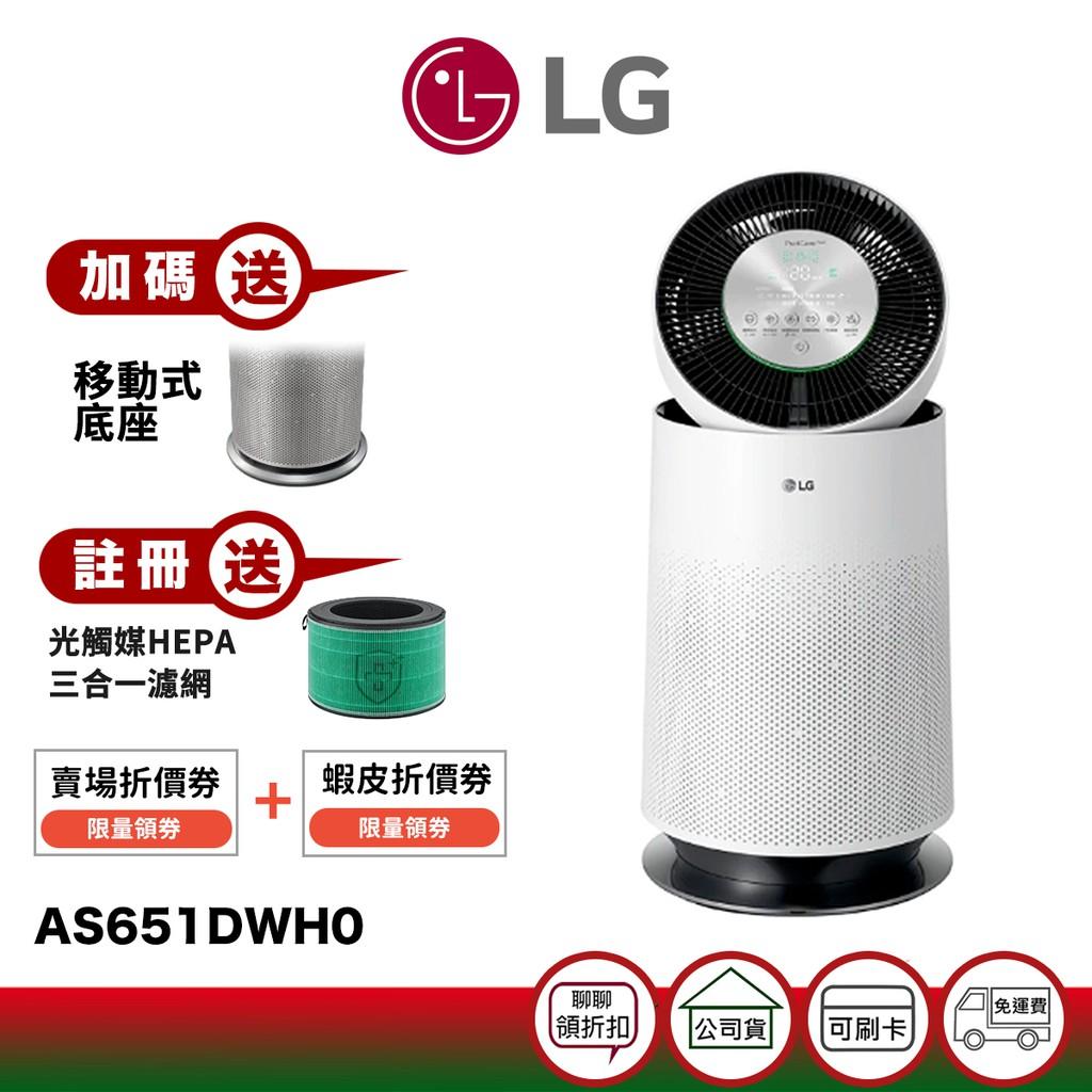 LG 樂金 AS651DWH0 空氣清淨機 HEPA 13版 【6/18領券加碼折】