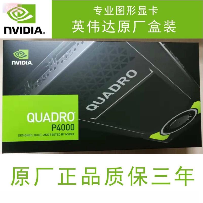 ☃英偉達NVIDIA QUADRO P4000圖形渲染設計專業顯卡P5000顯卡