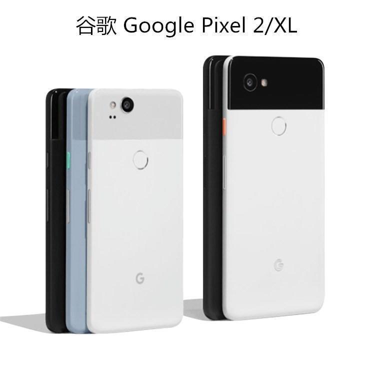 原廠盒裝 Google Pixel 2 2XL(送保護套+鋼化膜) 二代 64GB/128GB/八核/5.5吋/6.3吋