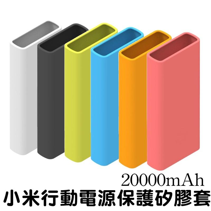矽膠保護套 新小米行動電源3代 2C 20000mAh 高配版 超級閃充版 雙向快充版 防摔 抗震 保護套 矽膠套 水洗