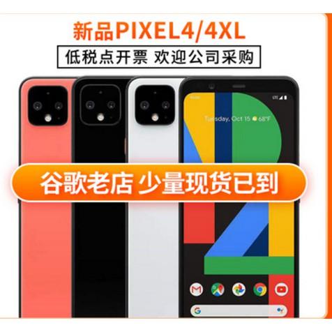 谷歌Google Pixel 4XL Pixel 4 四代 64GB/128GB 面部識別 夜拍 智慧手機