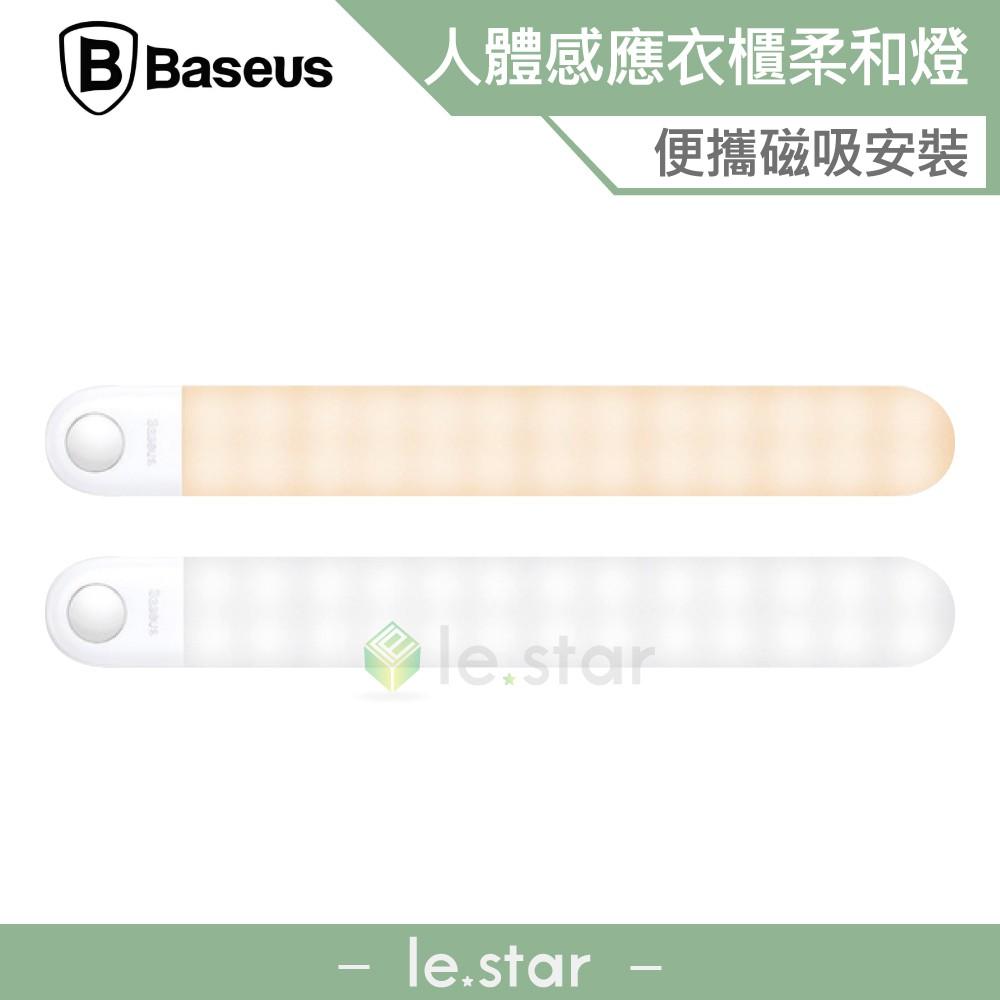 Baseus 倍思 陽光系列人體感應衣櫃燈 夜燈 檯燈 壁燈 感應燈 充電 小夜燈 持久 磁吸 白光 自然光 衣櫃燈