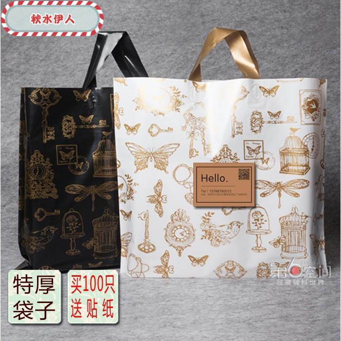 服裝店袋子批發塑膠袋W印LOGO手提袋子H定做禮品袋裝衣服袋子定制下殺 特惠