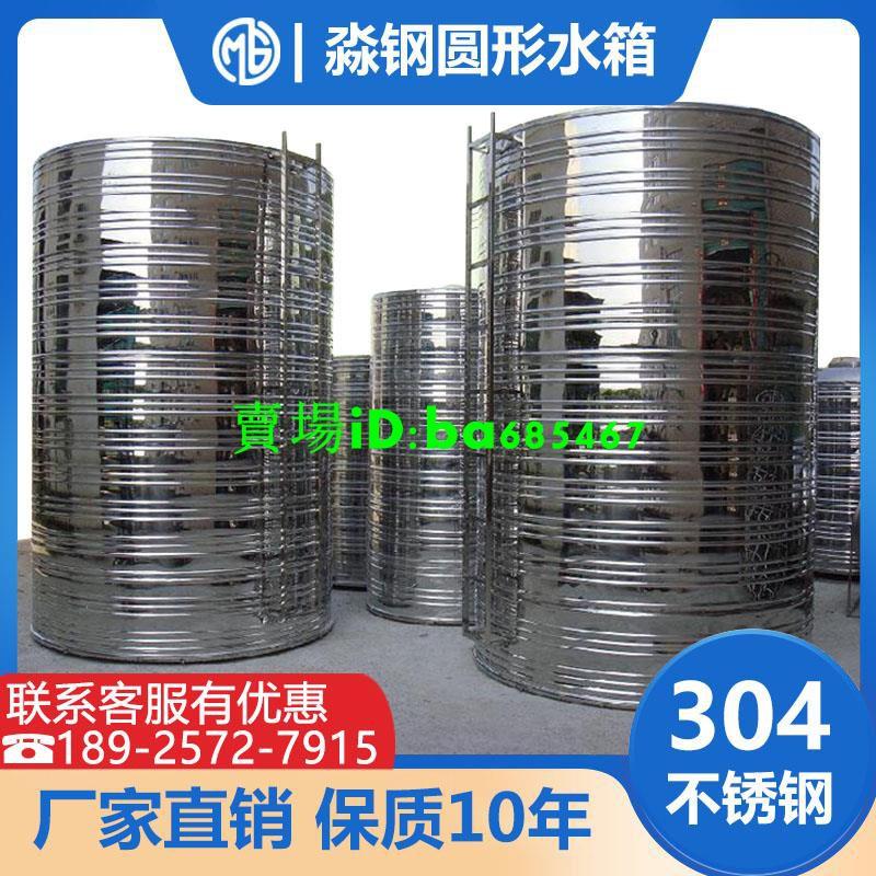 不銹鋼水箱304加厚家用水塔圓形消防生活保溫水箱戶外屋頂儲水桶【飾小桃子】