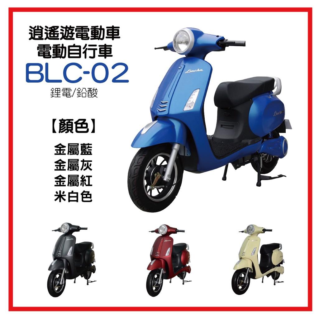 BLC-02電動自行車|電動二輪車 屏東 逍遙遊電動車 醫療器材