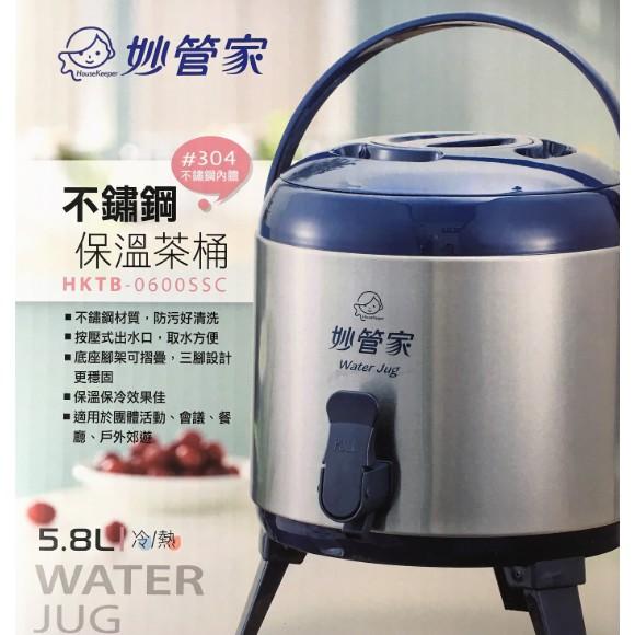 快速出貨  304不鏽鋼保溫茶桶 9.5L 保溫 5.8L 保溫桶 保冰桶 茶桶 水桶 夜市【CF-02B-55067】