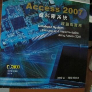 Access 2007 資料庫系統  理論與實務  Database System 嘉義縣
