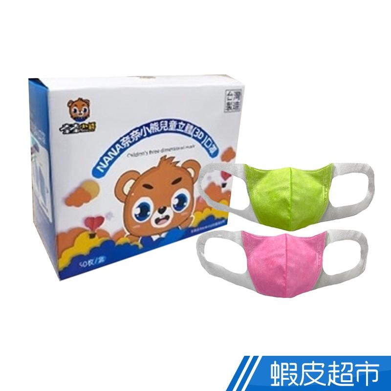 奈奈小熊中幼童立體口罩 3D立體口罩 50入/盒 廠商直送 現貨