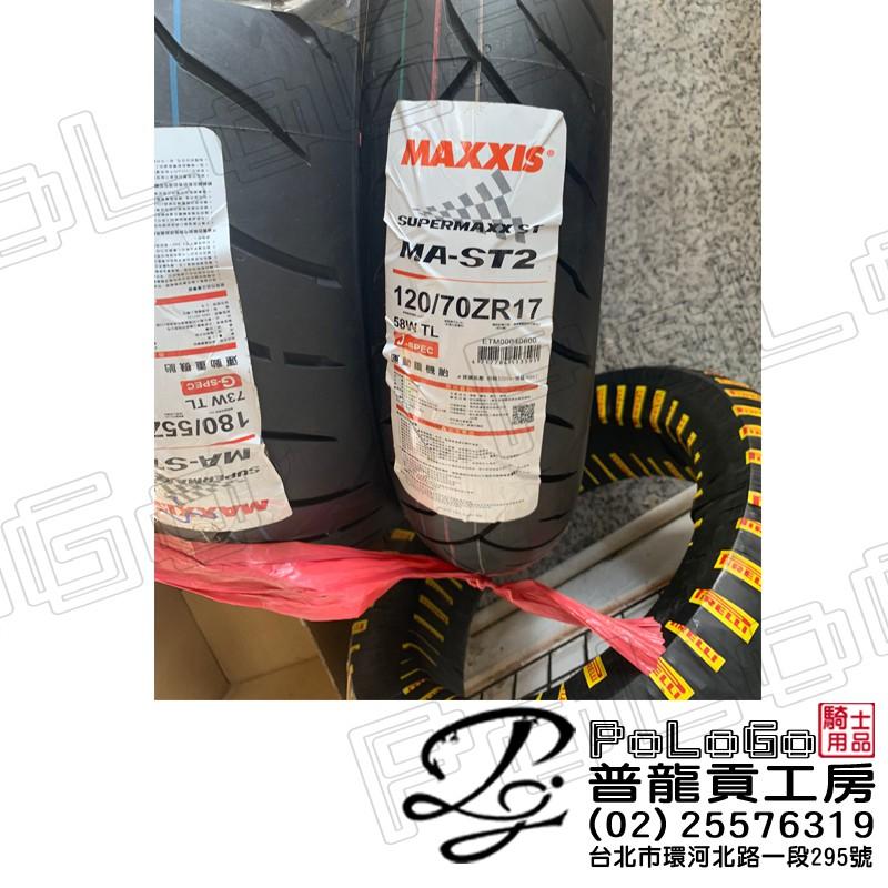 【普龍貢-實體店面】MA-ST2 重車胎 瑪吉斯 輪胎 MAXXIS 120/70 17吋 J-SPEC