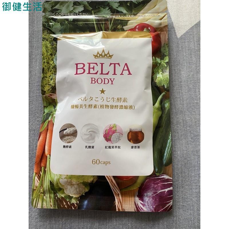 御健生活 現貨 天天出貨 官方正貨 日本BELTA纖暢美生酵素60顆/包 散裝酵素,送酵素飲台灣熱銷