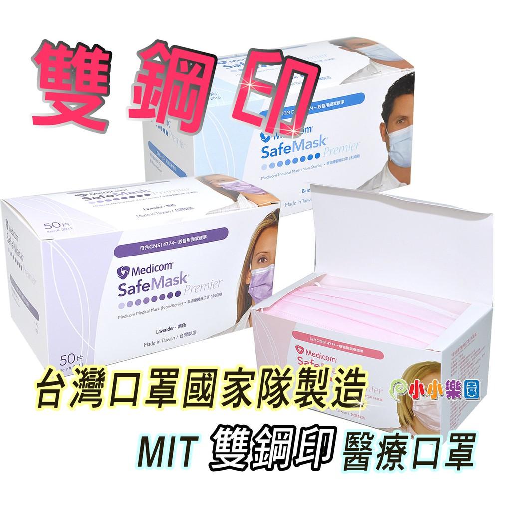 MEDICOM MEDICAL MASK麥迪康醫療口罩50片盒裝(藍色、粉色、紫色)口罩國家隊MIT 雙鋼印 三層過濾