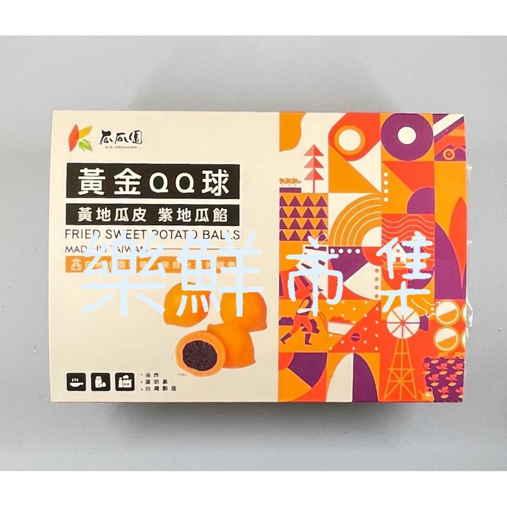 【樂鮮市集】瓜瓜園黃金QQ球(紫地瓜餡)約300公克/盒、約1800公克/包