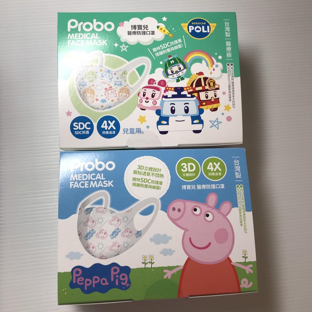Probo 博寶兒 SDC 立體醫療兒童口罩(四層防護) 30枚入/盒 POLI 波力/佩佩豬(艾保康)