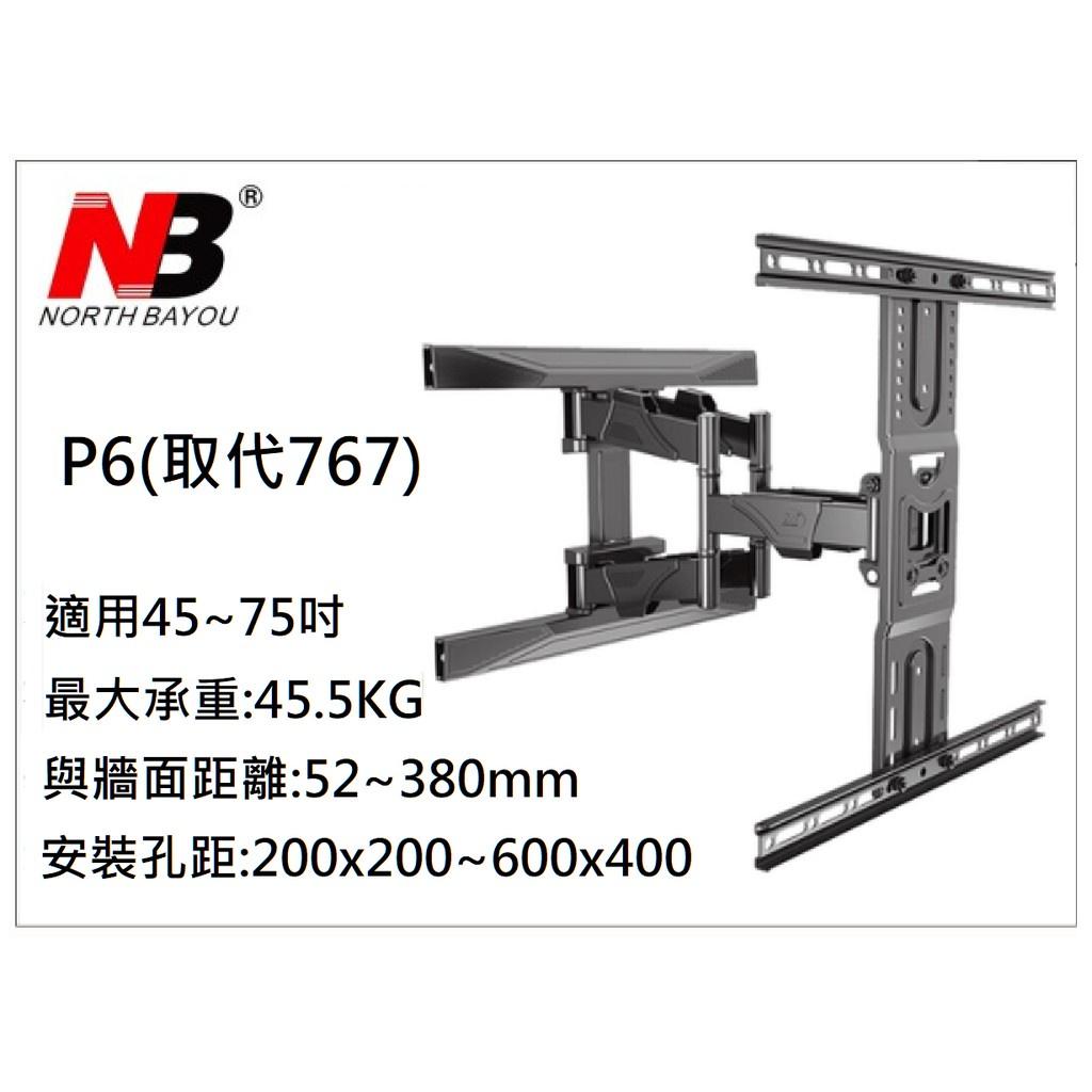 ✴△【小葉家電】NB P6,P5(新款),P4,75吋以下,雙手臂/懸臂式電視壁掛架 單手臂 (767-L600)