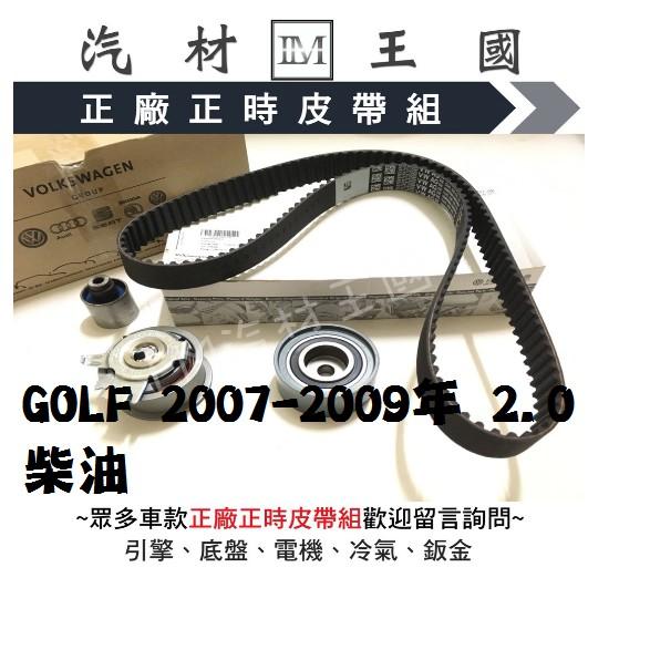 【LM汽材王國】正時 皮帶 GOLF 2007-2009年 2.0 柴油 正廠 原廠 時規組 總成 VW 福斯