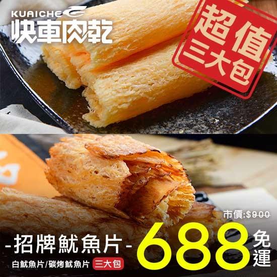 【快車肉乾】招牌魷魚片-三包入