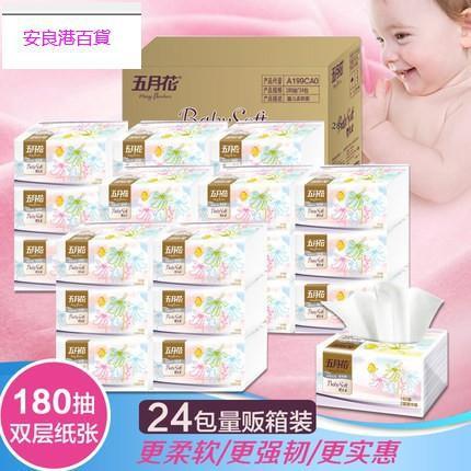 ❤安良❤五月花抽紙巾 抽取式衛生巾180抽小抽衛生紙 嬰兒柔短幅抽