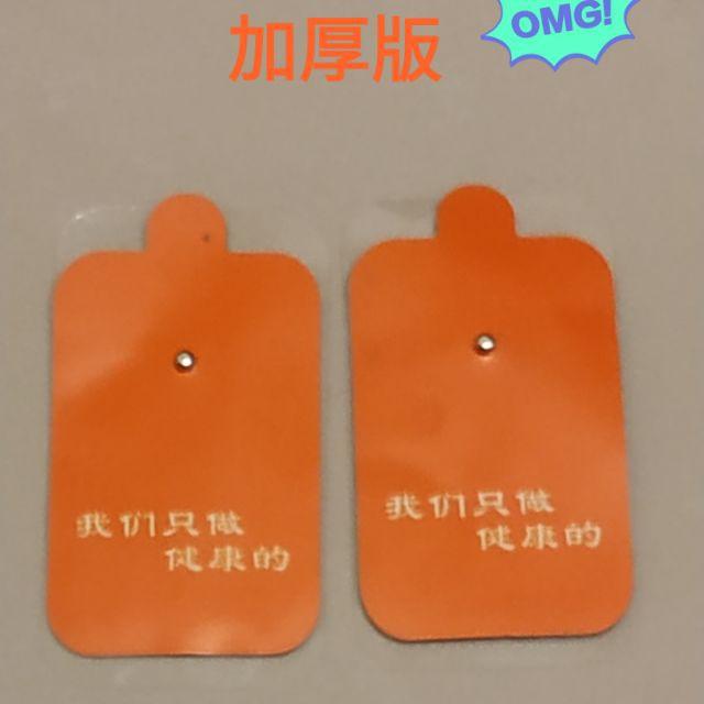 「現貨供應」加厚版扣式貼片 1組=10片 按摩器按摩機專用 陸制機型通用