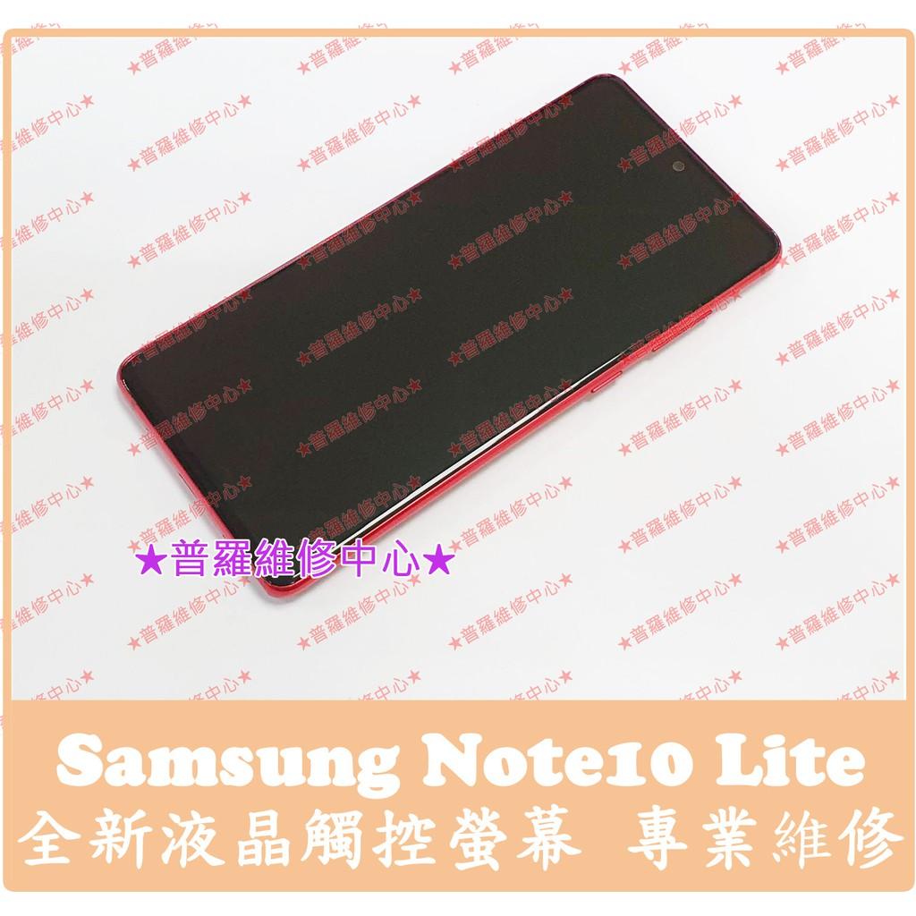 ★普羅維修中心★ 新北/高雄 Samsung Note10 Lite 液晶觸控螢幕 N770 面板 總成 玻璃面板
