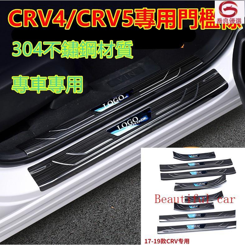 【現貨免運】本田CRV門檻條12-20款 CRV5 CRV4 5代CRV迎賓踏板改裝專用裝飾配件 不