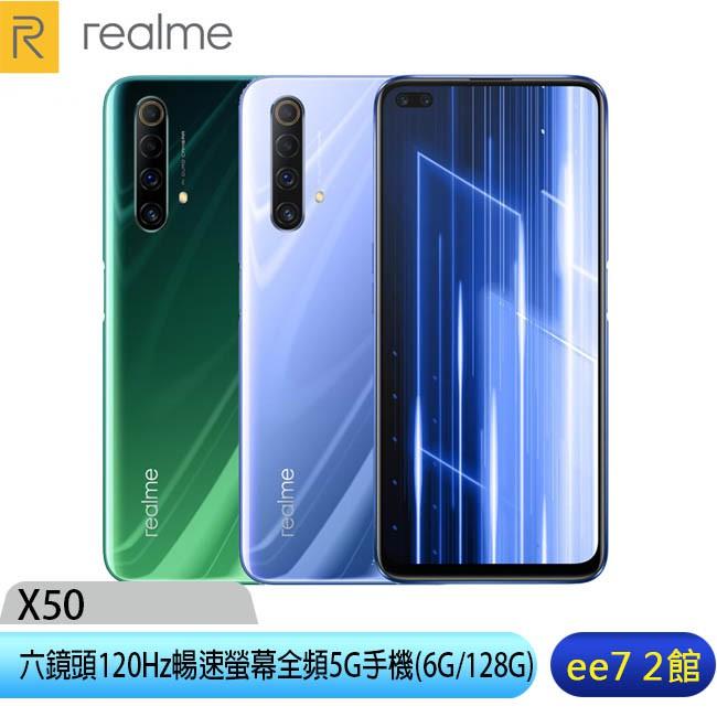 realme X50 5G (6G/128G) 4800萬4+2六鏡頭120Hz暢速螢幕全頻5G手機 [ee7-2]