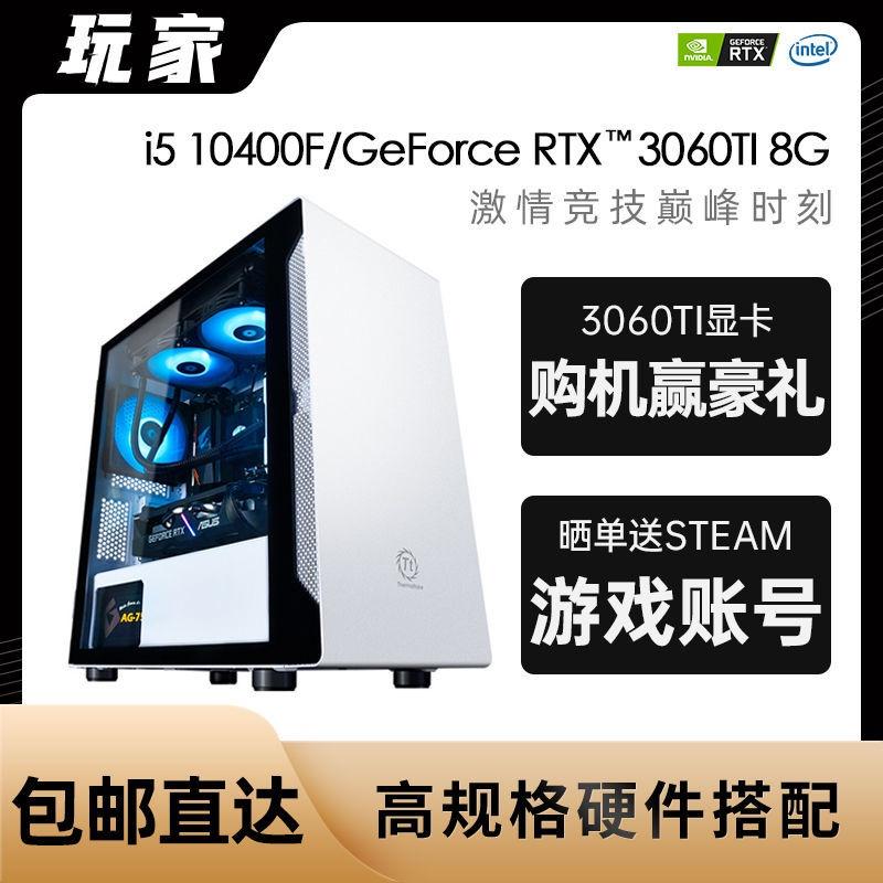現貨酷睿i5 10400F/RTX3060TI 8G電競游戲吃雞水冷組裝機高端游戲機